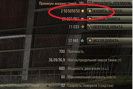 Чит на опыт для World of Tanks 0.8.1