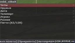 Русский чит собейт для samp бесплатно