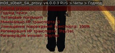 Mod Sobeit для samp 0.3 v4.1 rus (на русском)