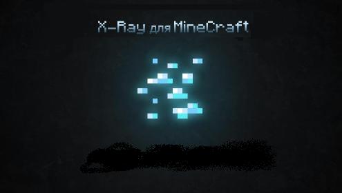 X-ray для minecraft 1.4.6